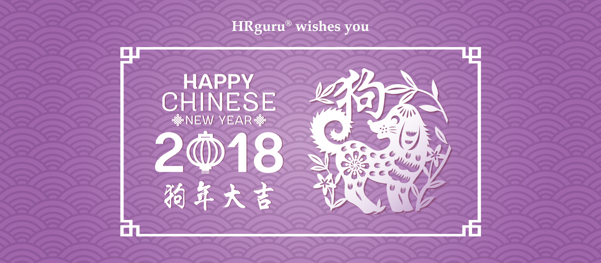 Happy Chinese New Year & Gong Xi Fa Cai!