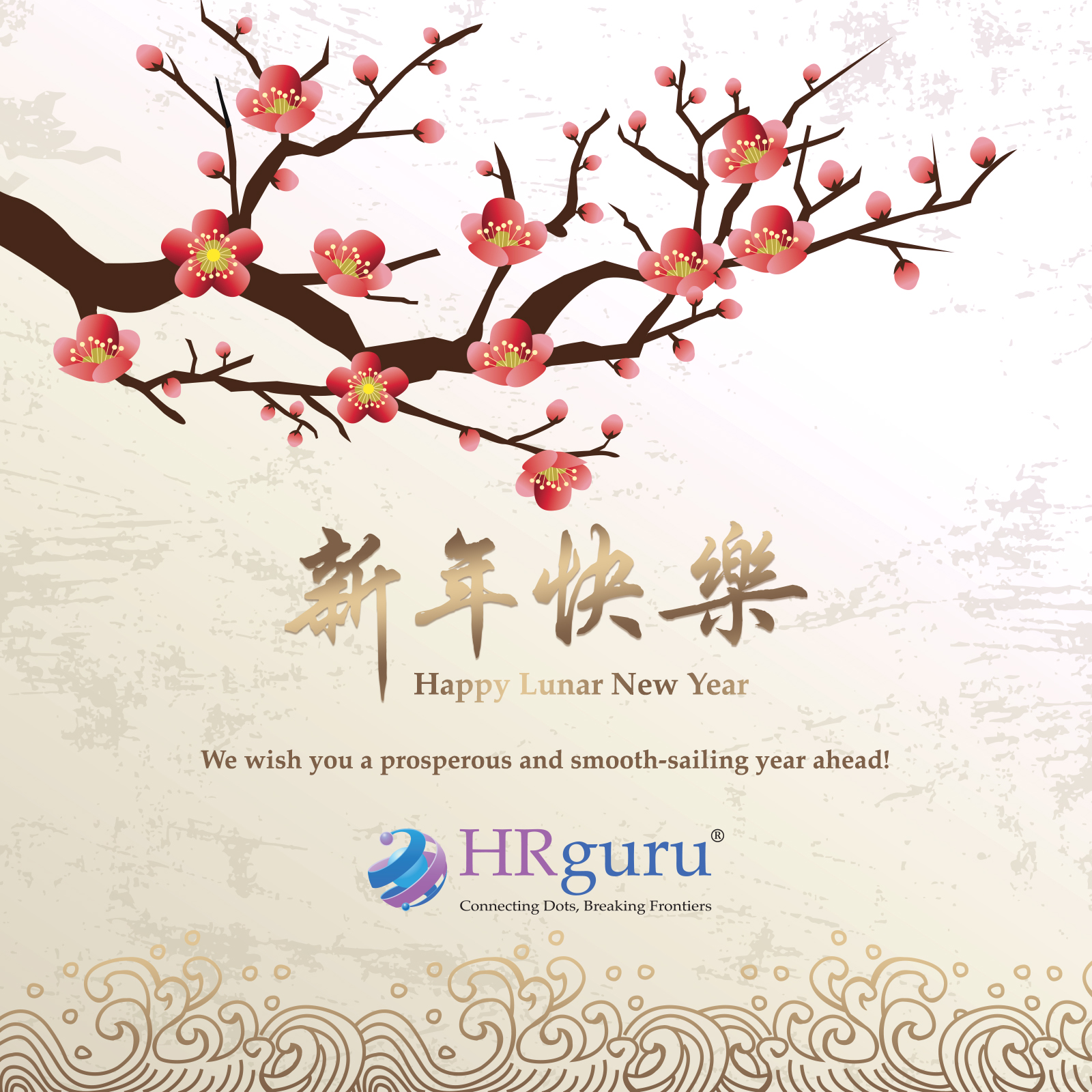 HR Guru wishes you a Happy Lunar New Year